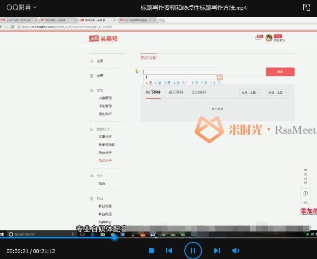 《自媒体教程》合集百度云网盘下载资源(15节完整版)[MP4/4.11GB]-米时光