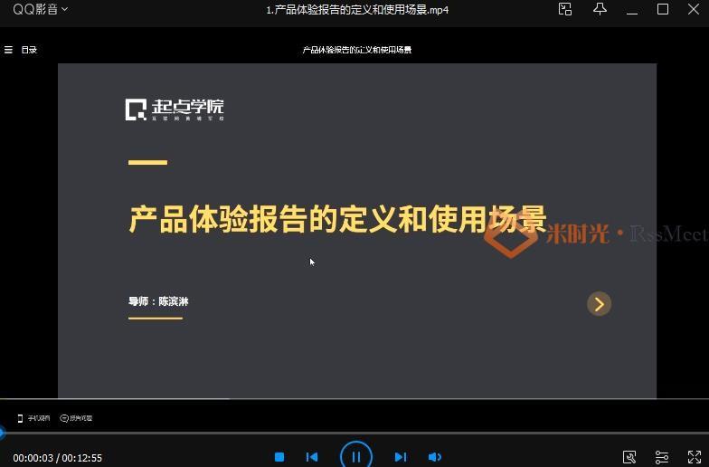 起点学院《10天掌握产品经理必备7大文档》视频课程百度云网盘下载资源[MP4/402.45MB]-米时光