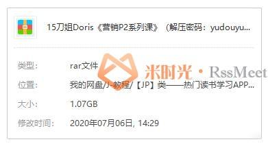 三节课刀姐Doris《营销P2系列课》课程百度云网盘下载资源[MP4/1.07GB]-米时光