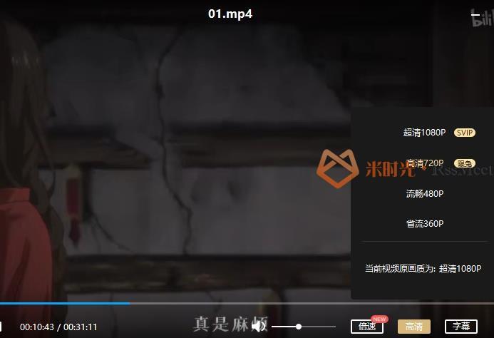 国产动画《百妖谱》超清百度云网盘下载资源(国语中字)[MP4/1080P/1.60GB]-米时光