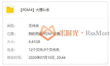 网络动画《大理寺日志》超清百度云网盘下载资源(中英双字)[MP4/1080P/6.41GB]-米时光