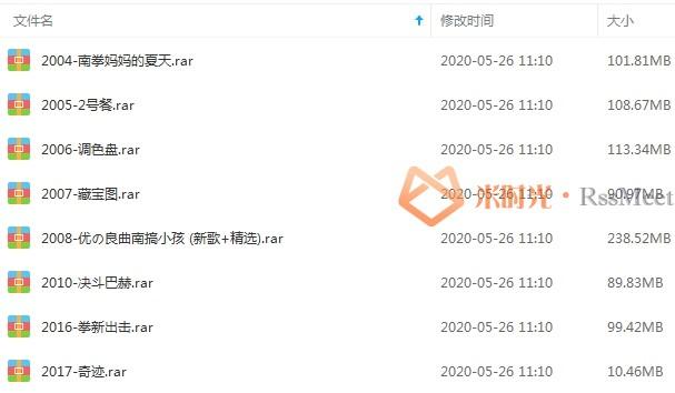 《南拳妈妈》组合歌曲下载百度云网盘资源(2004-2017年8张专辑/单曲)[FLAC/MP3/压缩包/3.39GB]-米时光