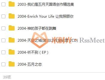 《五月天》歌曲下载百度云网盘资源(1999-2020年39张专辑+单曲+演唱会)[FLAC/MP3/18.35GB]-米时光