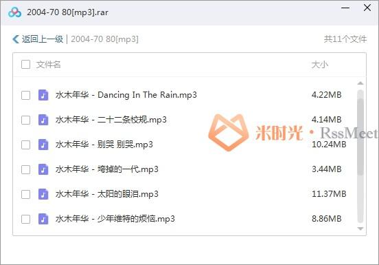 《水木年华》歌曲下载百度云网盘资源(2001-2020年20张专辑)[FLAC/MP3/4.23GB]-米时光