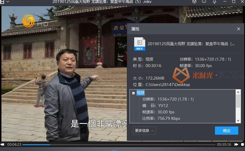 纪录片《凤凰大视野》全集下载百度云网盘资源(2004-2019年视频)[收藏必备][MP4/MKV/720P/698.20GB]-米时光