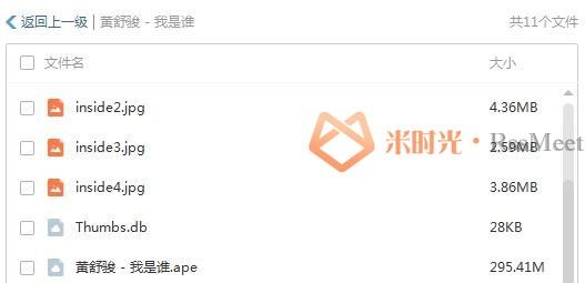 《黄舒骏》无损歌曲百度云网盘下载(8张专辑)[WAV/APE/整轨/3.52GB]-米时光
