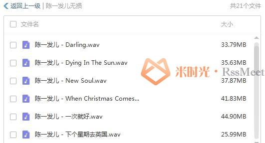 《Yifa Chen/发姐/陈一发儿》无损歌曲百度云网盘下载[FLAC/WAV/MP3/1.51GB]-米时光