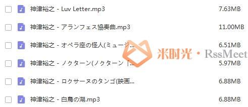 《神津裕之》原声带歌曲百度云网盘下载(1996-2013年11张专辑)[MP3/1.54GB]-米时光