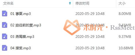 《Fish Leong/梁静茹》歌曲合集百度云网盘下载(1999-2020年21张专辑/单曲)[FLAC/MP3/8.90GB]-米时光