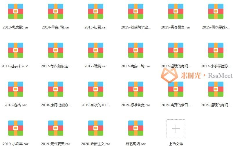 《Richael/77/刘瑞琦》歌曲合集百度云网盘下载(2013-2020年22张专辑/单曲)[FLAC/MP3/2.11GB]-米时光