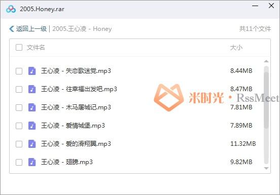 《Cyndi Wang/王心凌》无损歌曲合集百度云网盘下载(2003-2018年14张专辑/单曲)[FLAC/MP3/6.05GB]-米时光