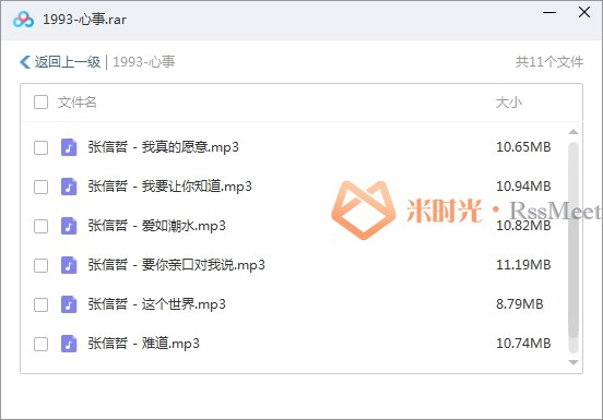 《张信哲》歌曲合集百度云网盘下载(1989-2019年32张专辑/单曲)[MP3/3.24GB]-米时光
