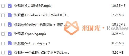 《张靓颖》歌曲合集百度云网盘下载(2006-2020年12张专辑/单曲)[FLAC/MP3/7.12GB]-米时光