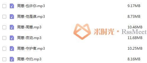 《ChouHuei/周蕙》歌曲合集百度云网盘下载(1999-2019年11张专辑/单曲)[FLAC/MP3/4.03GB]-米时光