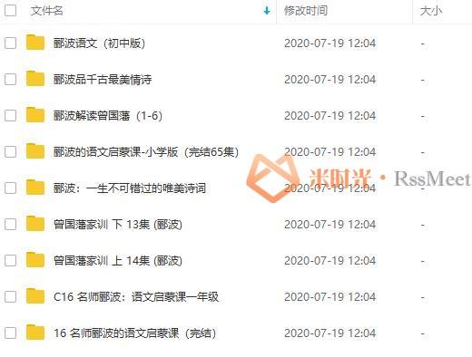 南京师范大学《郦波》课程合集百度云网盘下载(9门课程)[MP3/JPG/4.28GB]-米时光