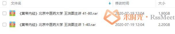 王洪图主讲《黄帝内经》80集百度云网盘下载[RMVB/4.10GB]-米时光