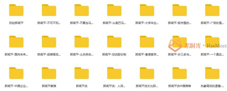 《郎咸平》节目视屏讲座合集百度云网盘下载(17门课程)[RM/20.56GB]-米时光