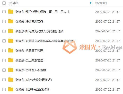 人力资源专家《张晓彤》讲座合集百度云网盘下载(9门课程)[RM/3.79GB]-米时光