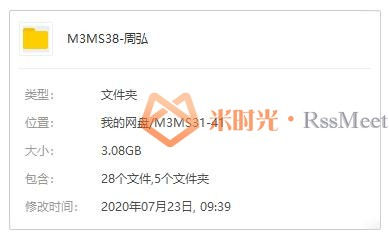 《周弘赏识教育》讲座合集百度云网盘下载(5门课程)[RM/WMV/3.08GB]-米时光
