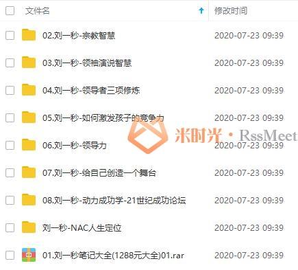 《刘一秒演讲》讲座合集百度云网盘下载(9门课程)[RM/WMV/1.17GB]-米时光
