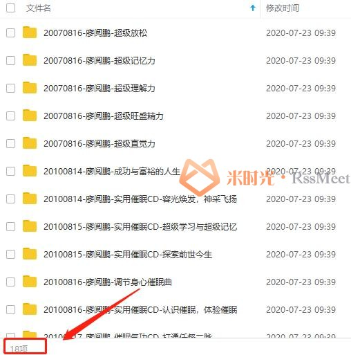 《廖阅鹏催眠》音频讲座CD/MP3合集百度云网盘下载(18门课程)[MP3/1.11GB]-米时光