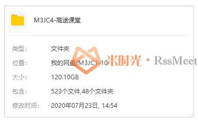 英文语文阅读-《高途课堂》讲座合集百度云网盘下载(6门课程)[MP4/120.10GB]-米时光