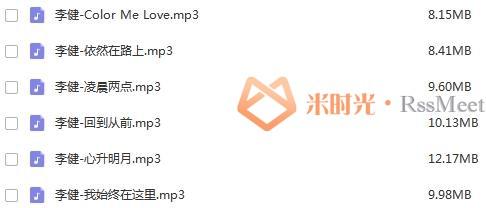 《音乐诗人李健》歌曲专辑合集[11张]百度云网盘下载[FLAC/MP3/4.66GB]-米时光