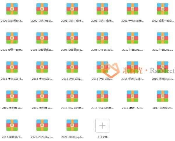 《Wang Feng/汪峰》歌曲合集百度云网盘下载(2000-2020年专辑/单曲)[FLAC/MP3/7.54GB]-米时光