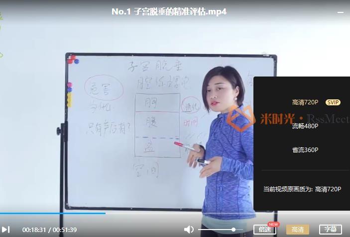 心孕东方《产后修复塑形系统》视频课程百度云网盘下载[MP4/3.81GB]-米时光