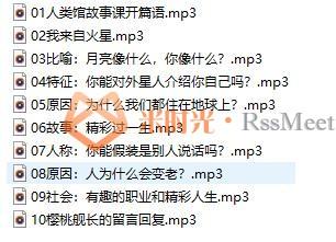 童行学院《给孩子的启蒙体系课》音频课程合集百度云网盘下载(完整版)[MP3/4.49GB]-米时光