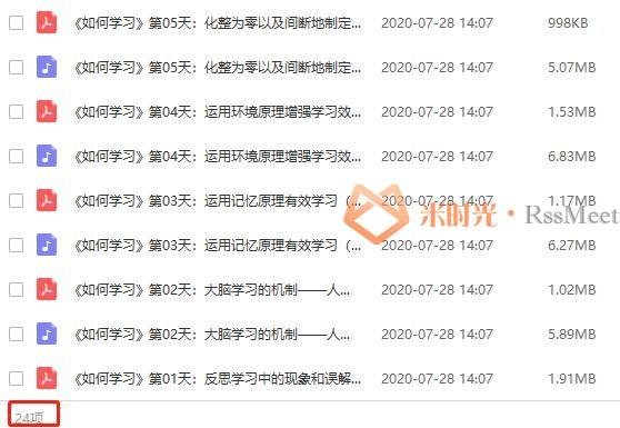 好书精读-吴亚滨湛庐《如何学习》音频课程合集百度云网盘下载(完整版/带课件)[MP3/PDF/108.69MB]-米时光