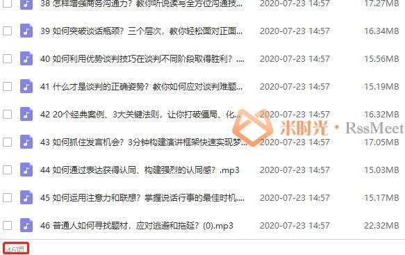 《帅小冰45天全面提升读写说能力》音频课程合集百度云网盘下载(完整版)[MP3/775.03MB]-米时光