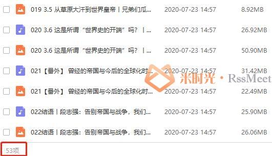 《从中国出发的全球史第二季》音频课程合集百度云网盘下载(完整版)[MP3/PDF/723.58MB]-米时光