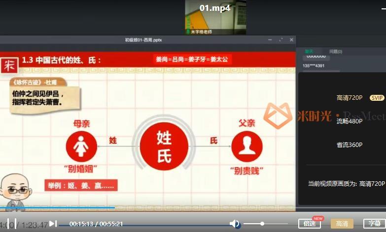 《坐标图解中国古代史(暑假班)》视频课程合集百度云网盘下载(完整版)[MP4/3.07GB]-米时光