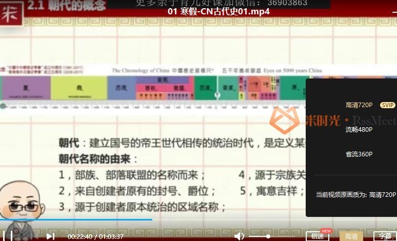 《坐标图解中国古代史(寒假班)》视频课程合集百度云网盘下载(完整版)[MP4/4.27GB]-米时光