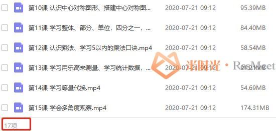 《乐高数学课》视频课程合集百度云网盘下载(完整版15节)[MP4/2.63GB]-米时光