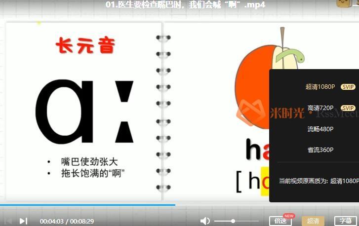 亲子英语-《玩转48个国际音标》视频课程合集百度云网盘下载(完整版/32节)[MP4/1.35GB]-米时光