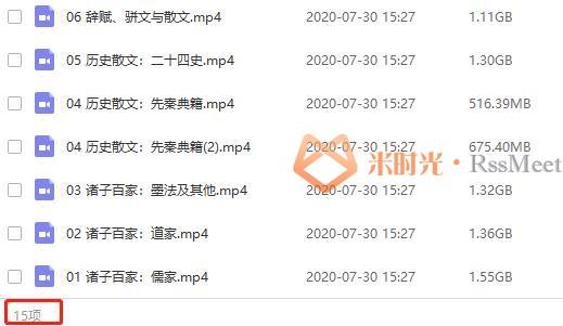 《源本佩枣小升初:文学文化通识》视频课程合集百度云网盘下载(完整版)[MP4/12.54GB]-米时光