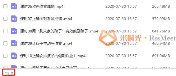 《如何让孩子高效写作业》视频课程合集百度云网盘下载(完整版)[MP4/5.01GB]-米时光