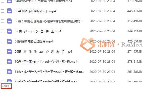 亲子/心理-《李玫瑾教授育儿视频》讲座课程合集百度云网盘下载(完整版)[MP4/11.12GB]-米时光