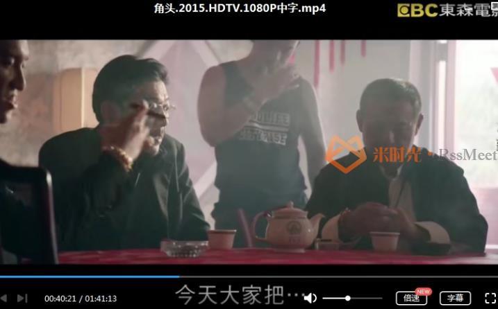 电影《Gatao/角头》2015超清百度云网盘下载(中字带角标水印)[MP4/1080P/2.30GB]-米时光
