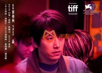 贾樟柯监制白客主演《不止不休》入围多伦多电影节-米时光