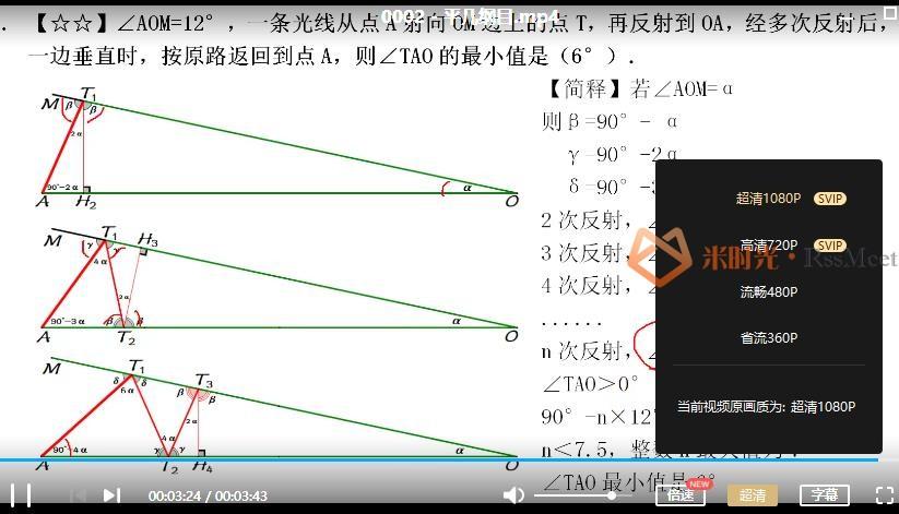 《平几纲目-中考几何方法定位系统》视频课程合集百度云网盘下载(完整版/带课件)[MP4/PDF/8.34GB]-米时光