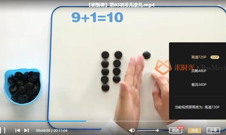 周爷爷《给未来学霸的30堂趣味计算课》视频课程合集百度云网盘下载(完整版/带练习册)[MP4/3.44GB]-米时光