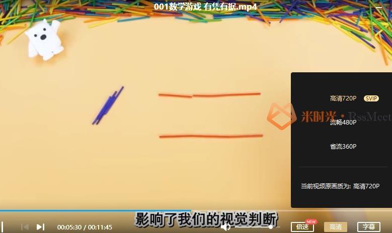 《方块熊STEAM数学思维启蒙课》视频课程合集百度云网盘下载(完整版/带教材)[MP4/PDF/6.72GB]-米时光