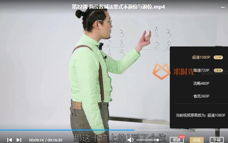 4-8岁必学《傲德鸡腿计算乐园》视频课程合集百度云网盘下载(完整版)[MP4/21.78GB]-米时光