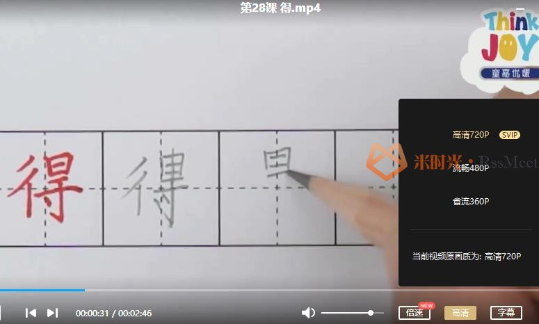 《大手牵小手二年级写字课上》视频课程合集百度云网盘下载(完整版/带课件)[MP4/PDF/5.25GB]-米时光