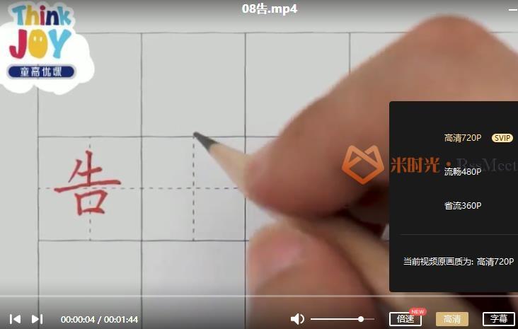 《大手牵小手二年级写字课下》视频课程合集百度云网盘下载(完整版/带课件)[MP4/PDF/3.57GB]-米时光