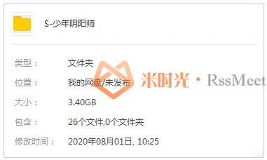 日漫《少年阴阳师》超清百度云网盘下载(日语中字无水印)[MKV/3.40GB]-米时光