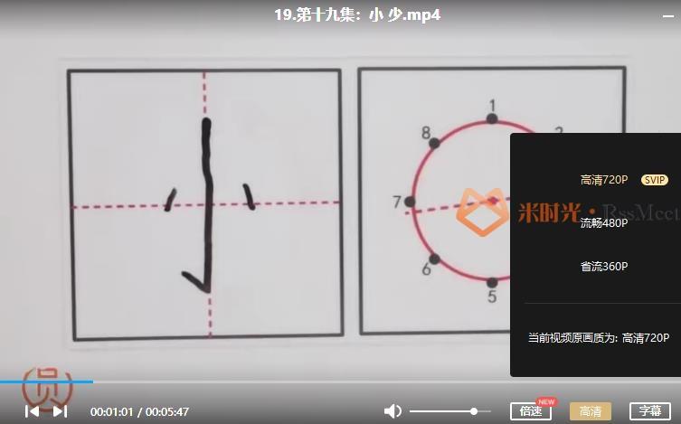 好字在-《字成方圆一年级》(上册)视频课程合集百度云网盘下载(完整版/带练习册)[MP4/5.23GB]-米时光